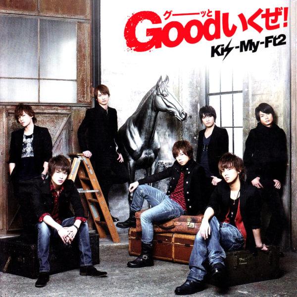 Kis-My-Ft2 (キスマイフットツー) 2ndアルバム『Goodいくぜ!』(初回生産限定【通常盤】)高画質CDジャケット画像