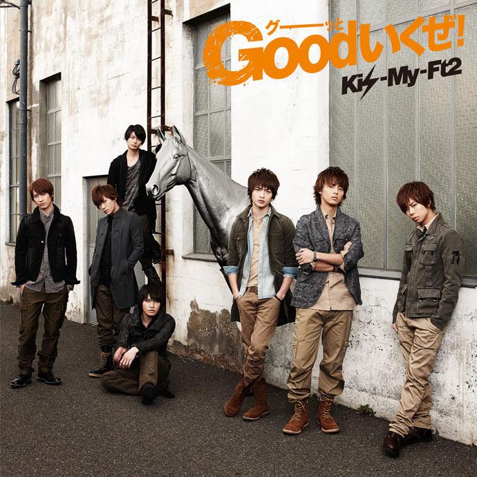 Kis-My-Ft2 (キスマイフットツー) 2ndアルバム『Goodいくぜ!』(通常盤)高画質CDジャケット画像