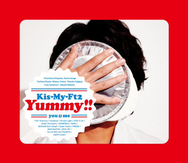 Kis-My-Ft2 (キスマイフットツー) 7thアルバム『Yummy!! (ヤミー)』(初回盤B) 高画質CDジャケット画像