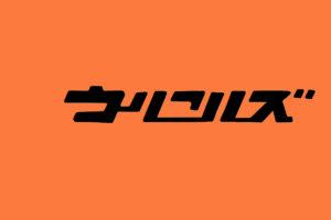 ウルフルズ 5thアルバム『サンキュー・フォー・ザ・ミュージック』(プロモ盤, オレンジジャケット)高画質CDジャケット画像