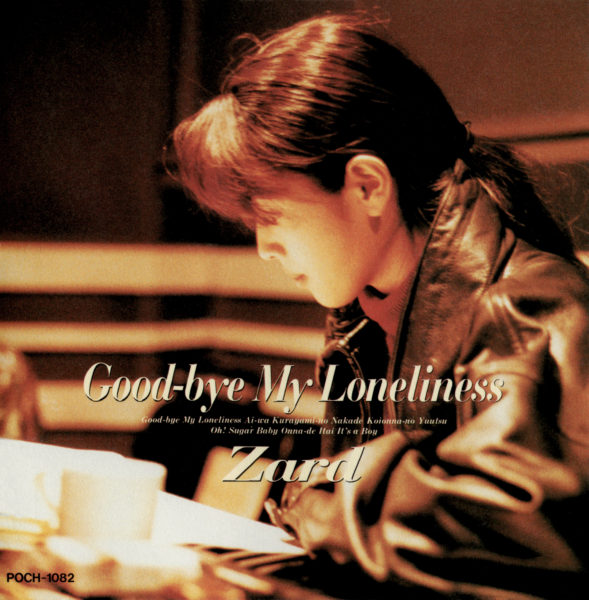 Zard (ザード) 1stアルバム『Good-bye My Loneliness』(1991年3月27日発売) 高画質CDジャケット画像
