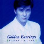 西城秀樹 22ndアルバム『Golden Earrings (ゴールデン・イヤリング)』(1989年7月21日発売) 高画質CDジャケット画像