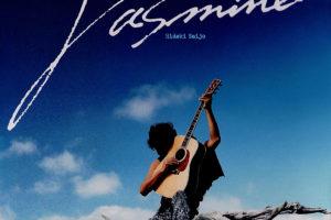 西城秀樹 83rdシングル デビュー30周年記念シングル『Jasmine』(2001年5月23日発売) 高画質CDジャケット画像
