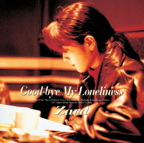 Zard (ザード) 1stアルバム『Good-bye My Loneliness』(1991年3月27日発売) 高画質ジャケット画像