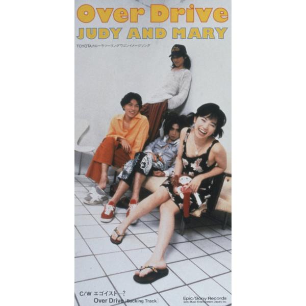 JUDY AND MARY (ジュディ・アンド・マリー) 7thシングル『Over Drive (オーヴァー・ドライヴ)』(1995年6月19日発売) 高画質ジャケ写