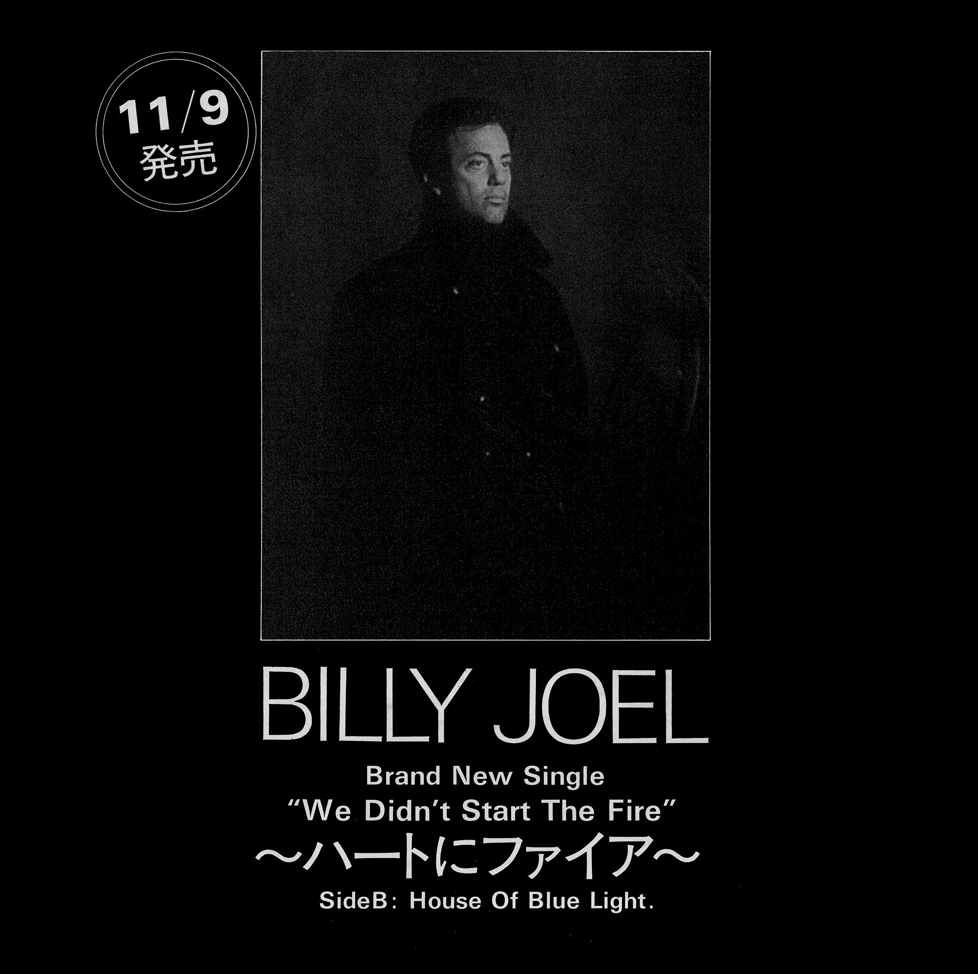 We Didn T Start The Fire Billy Joel: 高画質ジャケット画像.com