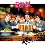 舞祭組 (ぶさいく) 3rdシングル『やっちゃった!!』(初回生産限定盤A) 高画質CDジャケット画像