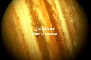 BUMP OF CHICKEN (バンプ・オブ・チキン) 3rdアルバム『jupiter』(2002年2月20日発売) 高画質CDジャケット画像