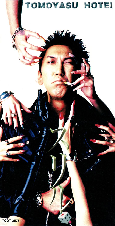 布袋寅泰 (ほていともやす) 10thシングル『スリル』(1995年10月18日発売) 高画質CDジャケット画像 (ジャケ写)