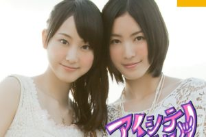 SKE48 9thシングル『アイシテラブル!』(TYPE-A) 高画質CDジャケット画像