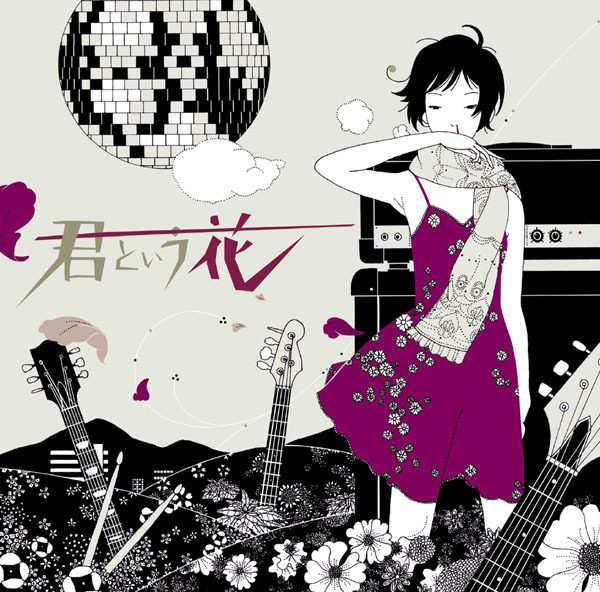 ASIAN KUNG-FU GENERATION 2ndシングル『君という花』(2003年10月16日発売) 高画質CDジャケット画像