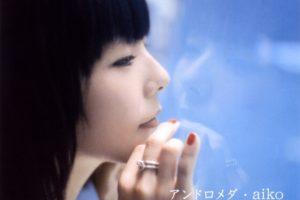 aiko (あいこ) 13thシングル『アンドロメダ』(2003年8月6日発売) 高画質CDジャケット画像