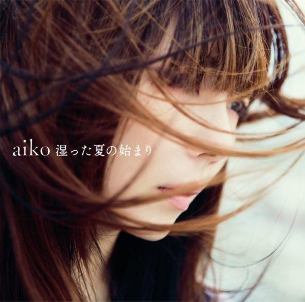aiko (あいこ) 13thアルバム『湿った夏の始まり』(通常盤) 高画質CDジャケット画像