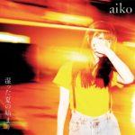 aiko (あいこ) 13thアルバム『湿った夏の始まり』(初回限定仕様盤) 高画質CDジャケット画像