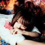 aiko (あいこ) 38thシングル『ストロー』(初回限定仕様盤) 高画質CDジャケット画像