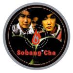 ソバンチャ (消防車) ベスト・アルバム『Sobancha オジャパメン (オジャパメ・イヤギ)』(1996年10月25日発売) 高画質CDジャケット画像