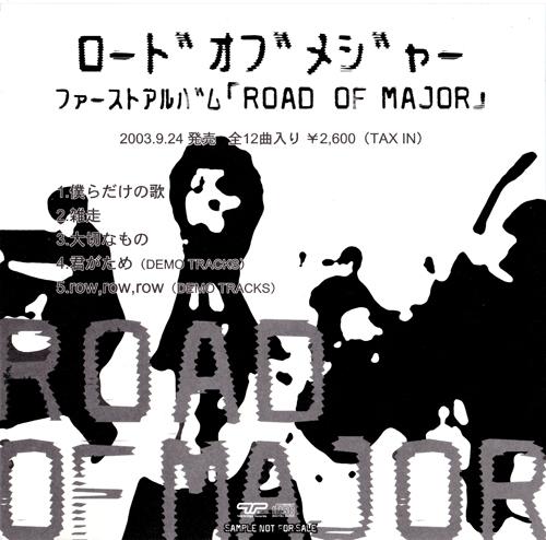 ロードオブメジャー (sample盤)高画質CDジャケット画像