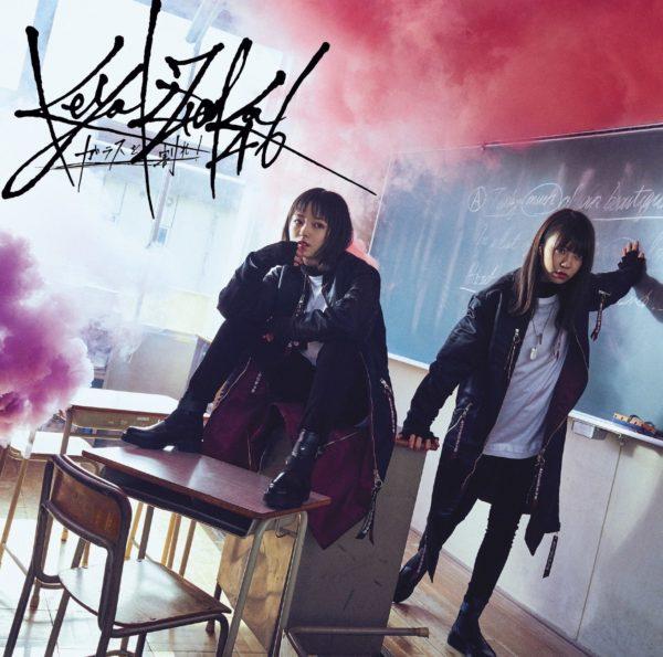 欅坂46 6thシングル『ガラスを割れ!』(TYPE-B) 高画質CDジャケット画像