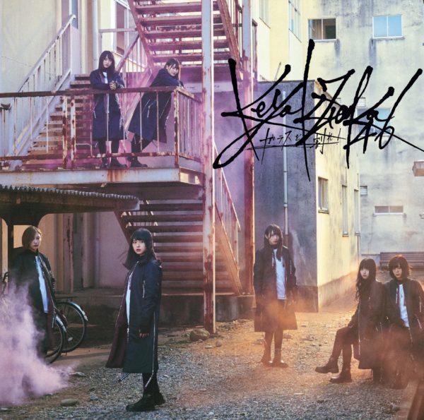 欅坂46 6thシングル『ガラスを割れ!』(TYPE-D) 高画質CDジャケット画像