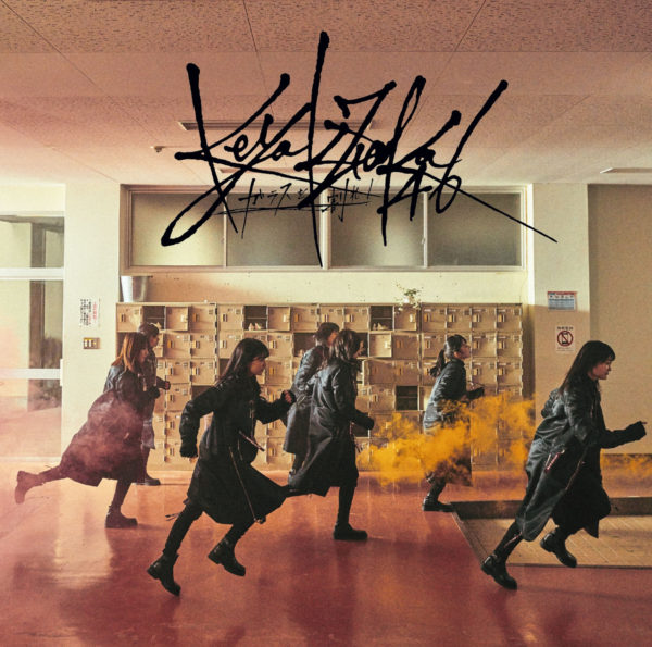 欅坂46 6thシングル『ガラスを割れ!』(通常盤) 高画質CDジャケット画像
