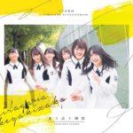けやき坂46 (ひらがなけやき) 1stアルバム『走り出す瞬間』(TYPE-A) 高画質CDジャケット画像