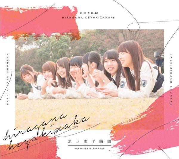 けやき坂46 (ひらがなけやき) 1stアルバム『走り出す瞬間』(TYPE-B) 高画質CDジャケット画像