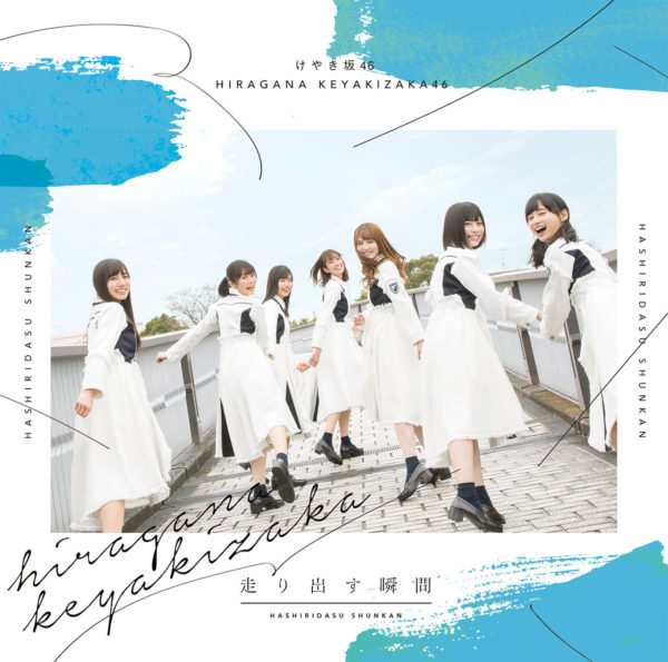 けやき坂46 (ひらがなけやき) 1stアルバム『走り出す瞬間』(TYPE-C) 高画質CDジャケット画像