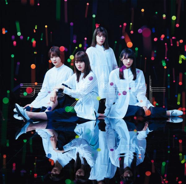 欅坂46 7thシングル『アンビバレント』(TYPE-D) 高画質CDジャケット画像
