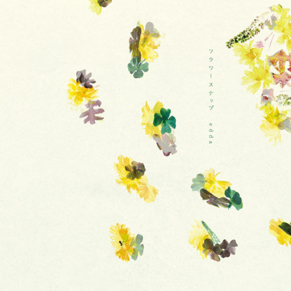 edda (えっだ) メジャー2ndシングル『フラワーステップ』(通常盤) 高画質CDジャケット画像