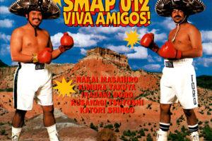 SMAP (スマップ) 11thアルバム『SMAP 012 VIVA AMIGOS!』(1998年6月18日発売) 高画質CDジャケット画像