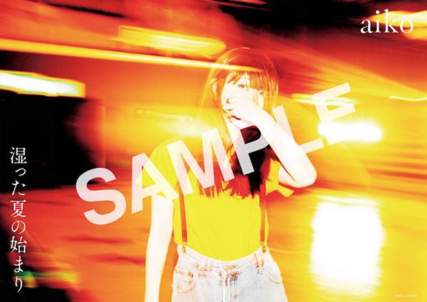 aiko (あいこ) 13thアルバム『湿った夏の始まり』先着購入特典ポスター