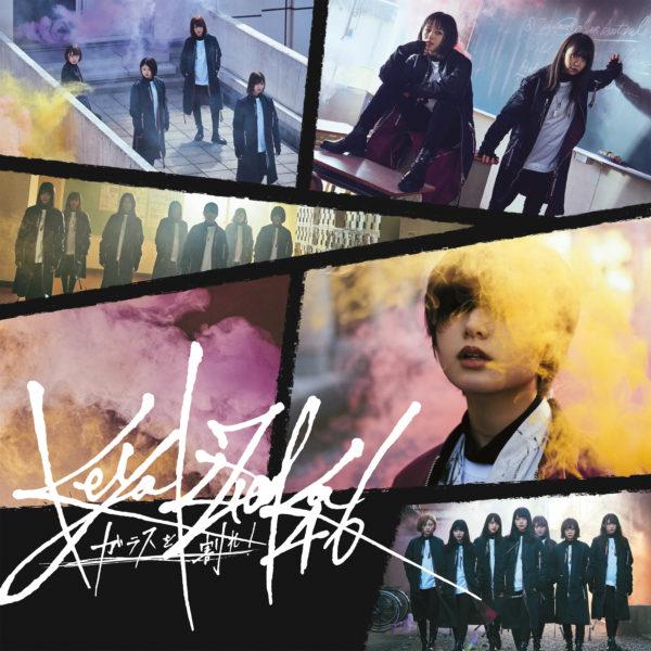 欅坂46 6thシングル『ガラスを割れ!』(Special Edition) 高画質CDジャケット画像
