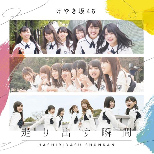 けやき坂46 (ひらがなけやき) 1stアルバム『走り出す瞬間』(Complete Edition) 高画質ジャケット画像