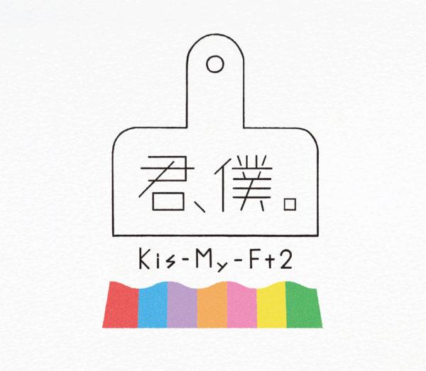 Kis-My-Ft2 (キスマイフットツー) 22ndシングル『君、僕。』(初回盤A) 高画質CDジャケット画像