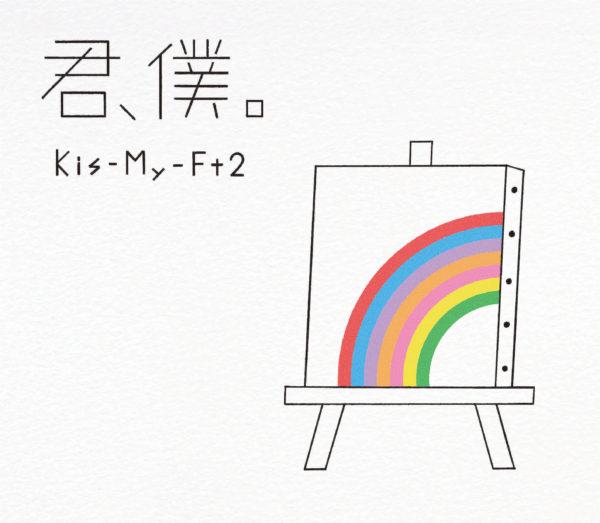 Kis-My-Ft2 (キスマイフットツー) 22ndシングル『君、僕。』(初回盤B) 高画質CDジャケット画像