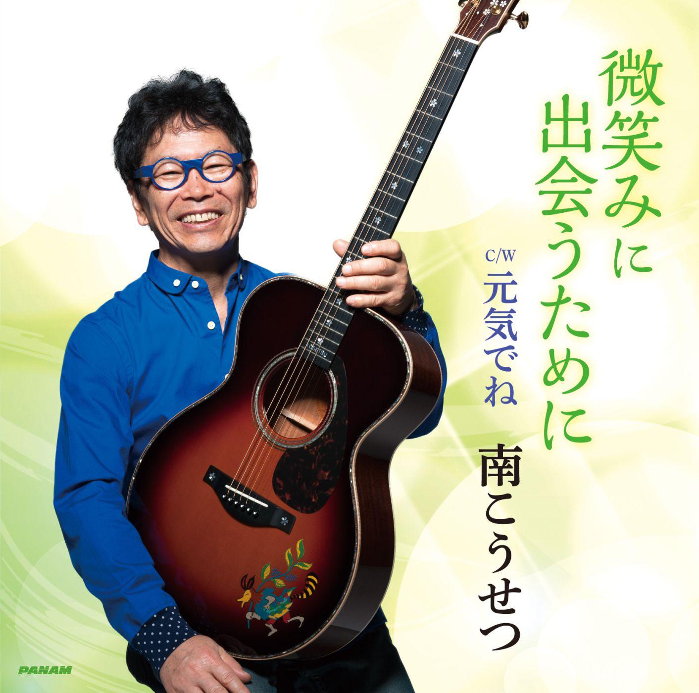 南こうせつ 46thシングル『微笑みに出会うために/元気でね』(2015年6月10日発売) 高画質CDジャケット画像