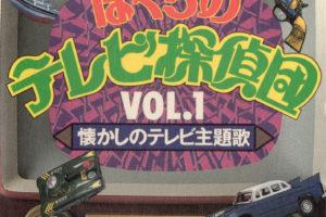 オムニバスCD『ぼくらのテレビ探偵団 VOL.1 懐かしのテレビ主題歌』高画質CDジャケット画像