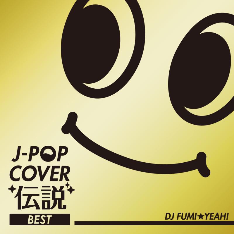 オムニバスCD『J-POP COVER伝説 BEST mixed by DJ FUMI★YEAH!』(2012年4月18日発売) 高画質CDジャケット画像