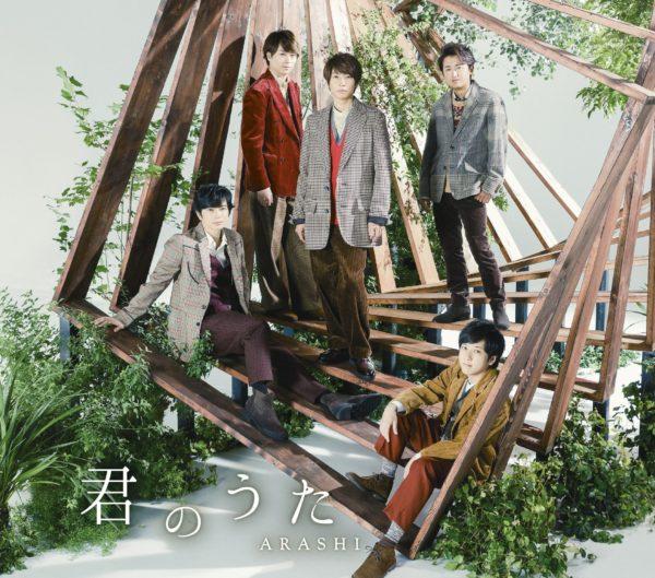 嵐 (あらし) 56thシングル『君のうた』(通常盤) 高画質CDジャケット画像