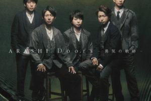 嵐 (あらし) 53rdシングル『Doors〜勇気の軌跡〜』(初回限定盤1) 高画質ジャケット画像