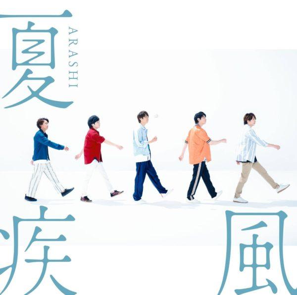 嵐 (あらし) 55thシングル『夏疾風 (なつはやて)』(初回限定盤) 高画質ジャケット画像