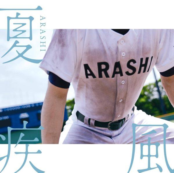 嵐 (あらし) 55thシングル『夏疾風 (なつはやて)』(高校野球盤) 高画質ジャケット画像