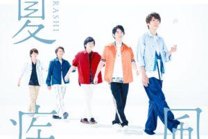 嵐 (あらし) 55thシングル『夏疾風 (なつはやて)』(通常盤) 高画質ジャケット画像
