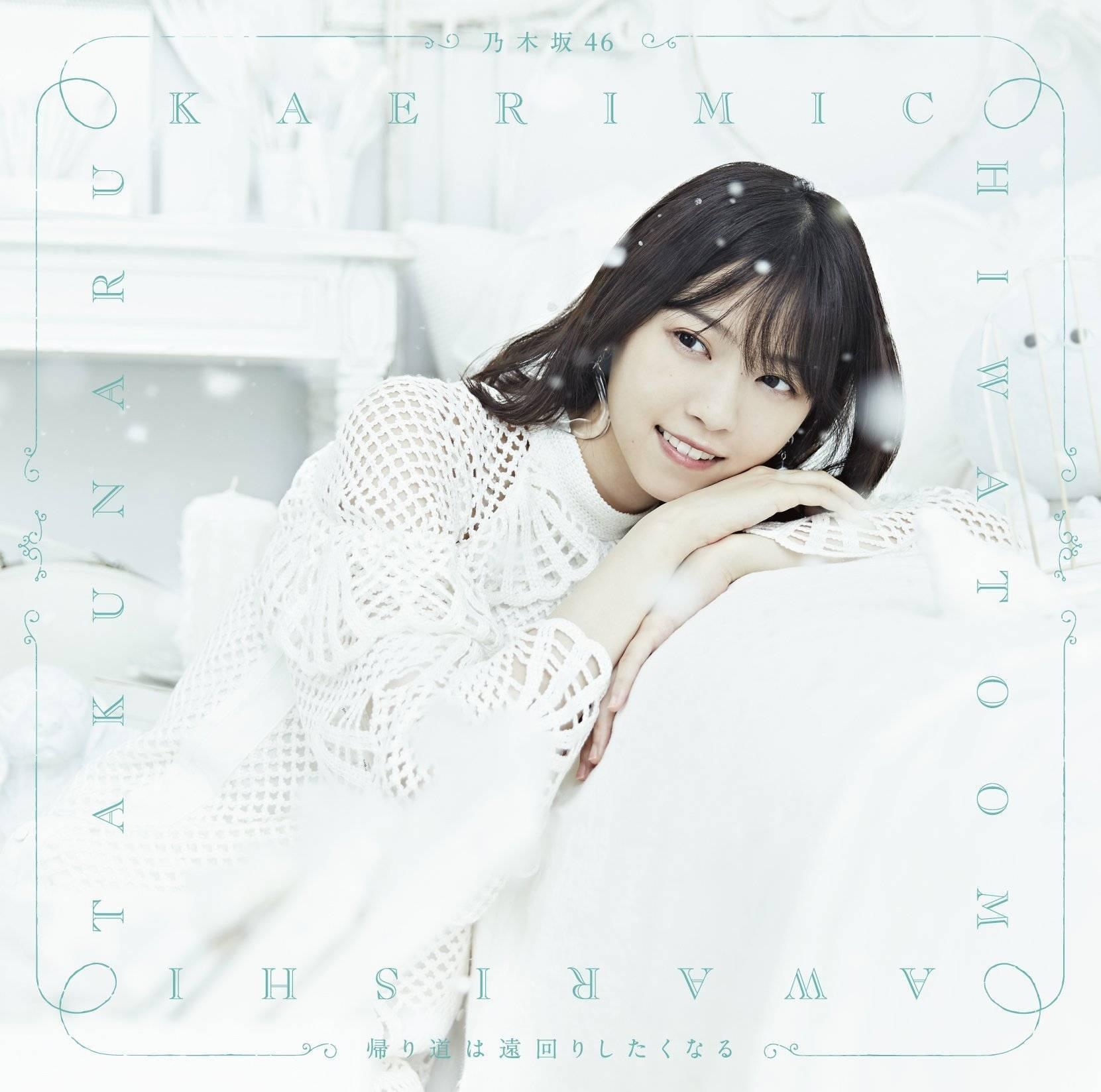 乃木坂46 (のぎざかフォーティーシックス) 22ndシングル『帰り道は遠回りしたくなる』(Type-A) 高画質ジャケ写