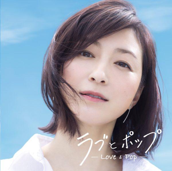 DJ和 (ディージェイかず) オムニバスアルバム『ラブとポップ ~好きだった人を思い出す歌がある~ mixed by DJ和』(2017年8月9日発売) 高画質CDジャケット画像