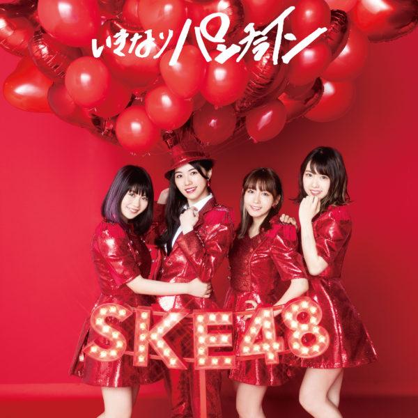 SKE48 (エスケーイーフォーティエイト)23rdシングル『いきなりパンチライン』(初回盤/Type-B)高画質CDジャケット画像