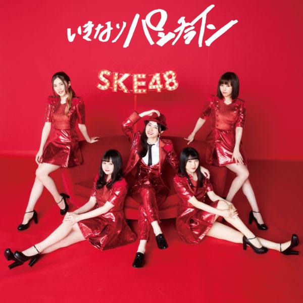 SKE48 (エスケーイーフォーティエイト)23rdシングル『いきなりパンチライン』(初回盤/Type-C)高画質CDジャケット画像