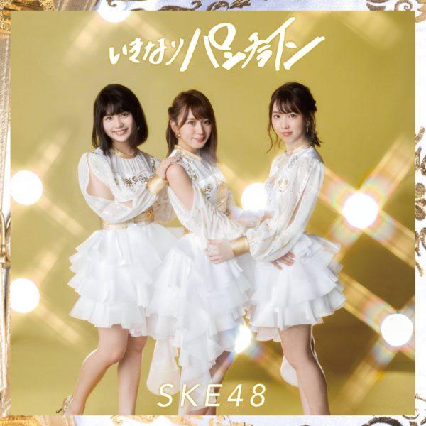 SKE48 (エスケーイーフォーティエイト)23rdシングル『いきなりパンチライン』(通常盤/Type-B)高画質CDジャケット画像