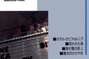 Eagles (イーグルス) 廉価盤企画CD『BIG ARTIST HIT COLLECTION EAGLES イーグルス ■ホテル・カリフォルニア ■呪われた夜 ■我が愛の至上 ■魔女のささやき』高画質CDジャケット画像