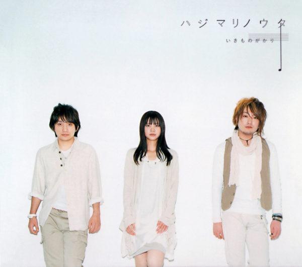 いきものがかり 4thアルバム『ハジマリノウタ』(初回限定盤) 高画質CDジャケット画像